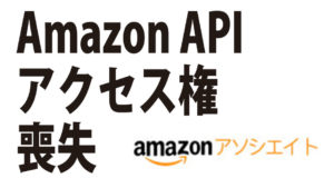偉大なるAmazon様には逆らえませんが、PA-APIアクセス権の件