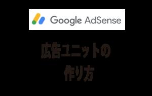 Googleアドセンス「広告ユニット」の作り方 使用方法  NEW