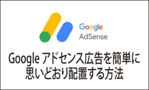 Googleアドセンス広告を簡単に思いどおり配置する方法
