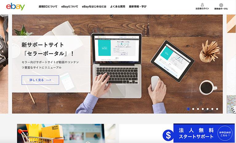eBay日本語サイト