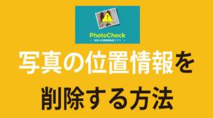 危険な位置情報を除去するアプリ「Photo Check」の使い方