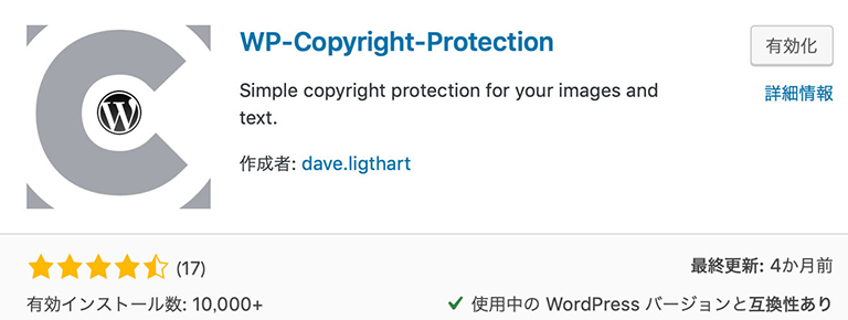 WP- Copyright-Protection