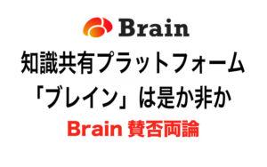 [Brain賛否両論]知識共有プラットフォーム「ブレイン」は是か非か