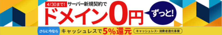 ドメイン0円