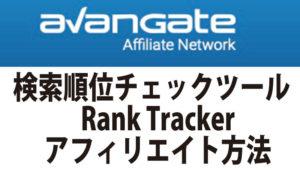 検索順位チェックツールRank Trackerアフィリエイトの方法